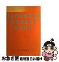 【中古】 ジャパニーズ・モデルブック / T.C.O.B. / 同文書院 [単行本]【ネコポス発送】
