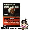 【中古】 新幹線が爆破される日 アルカイダ・テロの原理を読み解く / 小滝 透 / 飛鳥新社 [単行本]【ネコポス発送】