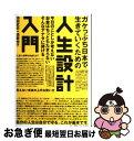 【中古】 ガケっぷち日本で生きていくための人生設計入門 今日のことしか考えないお金はちっともたまらな