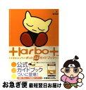 【中古】 まるごと!ハーボット公式(official)ガイドブック / ソニーコミュニケーションネッ