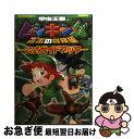 【中古】 甲虫王者ムシキングポポの冒険編公式ガイドブック /...