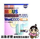 【中古】 ROM付MOUS模擬問題集WORD2000一般編 / アスキー書籍編集部 / アスキー [単行本]【ネコポス発送】
