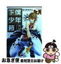 【中古】 下僕少年節 東京野蛮外伝 3 / Dr.天 / 光彩書房 [コミック]【ネコポス発送】