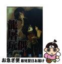 【中古】 龍屠玩偶 1 / 吉川博尉 / マッグガーデン [コミック]【ネコポス発送】
