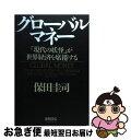 【中古】 グローバル・マネー 「現代の妖怪」が世界経