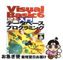 【中古】 Visual Basic 6による入門データベースプログラミング / 谷尻 かおり / 技術評論社 [大型本]【ネコポス発送】