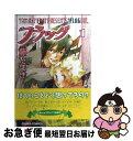 【中古】 フラッグ 1 / 藤 たまき / 徳間書店 [コミック]【ネコポス発送】