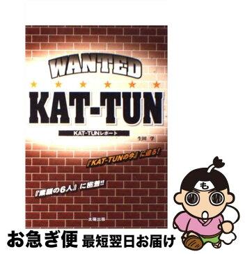 【中古】 Wanted KATーTUN KATーTUNレポート / 生田 学 / 太陽出版 [単行本]【ネコポス発送】