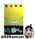 【中古】 暗殺教室 1 / 松井 優征 / 集英社 [コミック]【ネコポス発送】