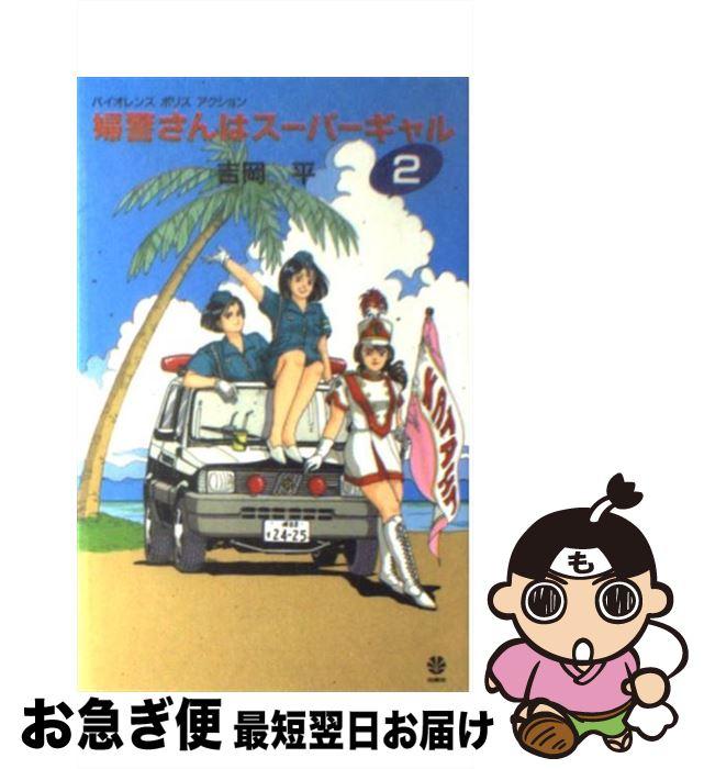 【中古】 婦警さんはスーパーギャル 2 / 吉岡 平 / 白泉社 [新書]【ネコポス発送】