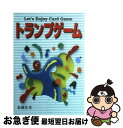 【中古】 トランプゲーム / 本間 正夫 / 西東社 [単行本]【ネコポス発送】