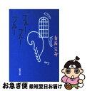 【中古】 ブルー・ブルー・ブルー / 白石 公子 / 新潮社 [文庫]【ネコポス発送】