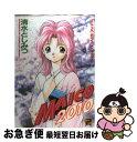 【中古】 MAICO 2010 2 / 清水 としみつ / 少年画報社 [コミック]【ネコポス発送】