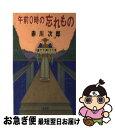 【中古】 午前0時の忘れもの / 赤川 次郎 / 白泉社 新書 【ネコポス発送】