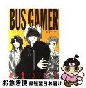 【中古】 Bus gamer 1 / 峰倉 かずや / スクウェア・エニックス [コミック]【ネコポス発送】