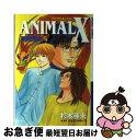 【中古】 Animal X原始再来 4 / 杉本 亜未 / 徳間書店 [コミック]【ネコポス発送】