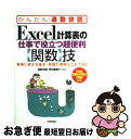 【中古】 Excel計算表の仕事で役立つ超便利〈関数〉技 実務に使える基本・実践の関数はこれでOK! Exc / 「通勤快読」特別編集チーム / 技術評論社 [単行本]【ネコポス発送】