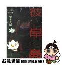【中古】 彼岸島 2 / 松本 光司 / 講談社 [コミック]【ネコポス発送】