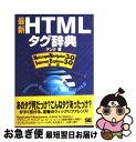 【中古】 最新HTMLタグ辞典 Netscape Navigator3.0・Int / アンク / 翔泳社 [単行本]【ネコポス発送】
