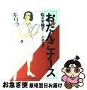【中古】 おたんこナース 6 / 佐々木 倫子 / 小学館 [コミック]【ネコポス発送】