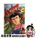 【中古】 Jockey 1 / 田原 成貴 / 講談社 [コミック]【ネコポス発送】