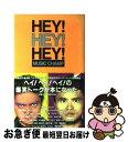 【中古】 Hey! hey! hey! music champ / フジテレビ出版 / フジテレビ出版 [単行本]【ネコポス発送】