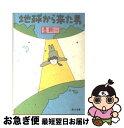 【中古】 地球から来た男 / 星 新一 / KADOKAWA [文庫]【ネコポス発送】