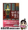 【中古】 消えた中国の秘宝 三つ目の故宮博物院 / 伴野 朗 / 講談社 [単行本]【ネコポス発送】