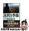 【中古】 ユダの季節 / 佐伯 泰英 / ベストセラーズ [単行本]【ネコポス発送】