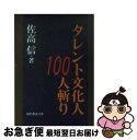 【中古】 タレント文化人100人斬り / 佐高 信 / 社会思想社 [文庫]【ネコポス発送】