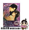 【中古】 2度目の恋の始まりは / 一城 れもん / 角川グループパブリッシング [コミック]【ネコポス発送】