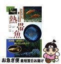 【中古】 だれでも楽しめる熱帯魚 淡水魚・海水魚の飼