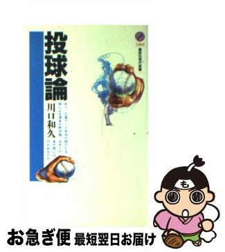 【中古】 投球論 / 川口 和久 / 講談社 [新書]【ネコポス発送】