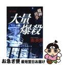 【中古】 大量爆殺 姐御刑事 / 南 英男 / 徳間書店 [文庫]【ネコポス発送】