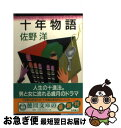 【中古】 十年物語 / 佐野 洋 / 徳間書店 [文庫]【ネコポス発送】