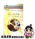 【中古】 大人になった夜 / ケイト・ウォーカー / ハーレクイン [新書]【ネコポス発送】
