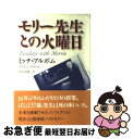 モリー先生との火曜日 / ミッチ アルボム / 日本放送出版協会