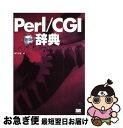 【中古】 Perl/CGI辞典 Perl 5 on Windows/UNIX 新版 / 坂下 夕里 / 翔泳社 [単行本]【ネコポス発送】