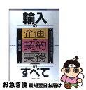 Rakuten - 【中古】 輸入の企画・契約・実務のすべて / 宮下 忠雄 / 実務教育出版 [単行本]【ネコポス発送】