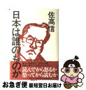 【中古】 日本は誰のものか / 佐高 信 / 講談社 [単行本]【ネコポス発送】