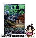 【中古】 大江戸ロケット 1 / 浜名 海 / 講談社 [コミック]【ネコポス発送】