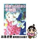 【中古】 好きから始まる冬物語 5人の恋のストーリー / 青山 えりか / 講談社 文庫 【ネコポス発送】