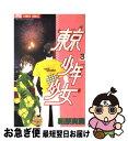 【中古】 東京少年少女 3 / 相原 実貴 / 小学館 [コミック]【ネコポス発送】