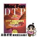 【中古】 Mac fan DTP 基本編 2004ー2005 / 毎日コミュニケーションズ / 毎日コミュニケーションズ [ムック]【ネコポス発送】