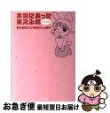 【中古】 本当にあった笑える話 Pink / 桜木 さゆみ / ぶんか社 [文庫]【ネコポス発送】