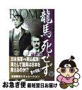 【中古】 竜馬死せず volume 5 / 緒形 忍 / 学習研究社 [新書]【ネコポス発送】