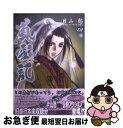 【中古】 嵐雪記 4 / 片山 愁 / 一迅社 [コミック]【ネコポス発送】