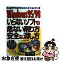 【中古】 Windows 95/98いらないソフトの危ない削り方安全な消し方 Windowsマシンの「中身」を整理する知恵 / 飯島 弘文 / メディアテック [単行本]【ネコポス発送】
