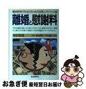 【中古】 離婚と慰謝料 〔1999年〕改 / 有吉 春代 /...
