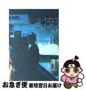 【中古】 Age.35 下 / 柴門 ふみ / 小学館 [コミック]【ネコポス発送】